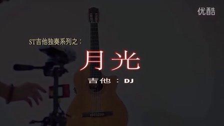 人们的梦吉他专辑之ST吉他独奏版:月光【荞钒吉他】