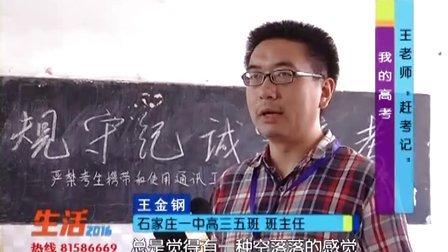 石家庄电视台生活频道《王老师,赶考记》