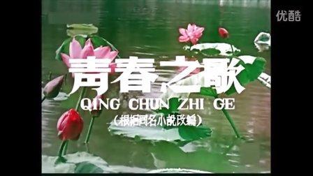 国产经典老电影(青春之歌)谢芳 于洋 康泰 于是之 秦文
