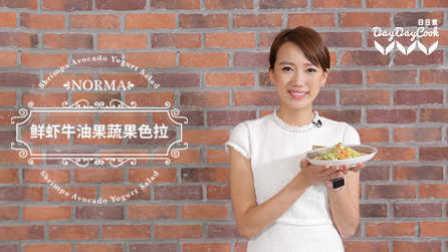 日日煮 2016 鲜虾牛油果蔬果沙拉 262
