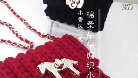 棉柔朵朵编织小屋  小香风包包编织视频教程