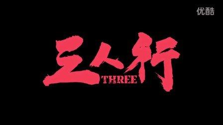 [最新预告片 2] 三人行 (2016) Three [赵薇 古天乐 钟汉良] [杜琪峰] [银河映像]