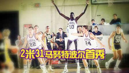 NBA2K16终极联盟-2米31巨兽!马努特波尔!