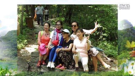 三块石国家森林公园一日游 2016 06 04