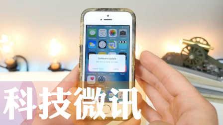 【科技微讯】iPhone 秘籍:屏蔽系统更新
