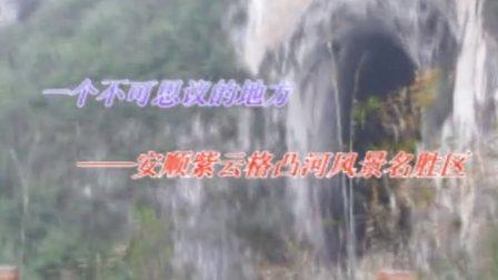 续《清明节旅游揽胜》(之四)——一个不可思议的地方:安顺紫云格凸河风景名胜区