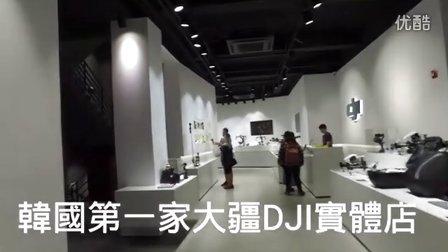 走进韩国第一家大疆DJI实体店