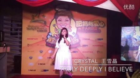 Crystal Ong 王雪晶 - 表演片段