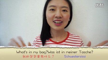 【Auf Deutsch德语版】Was ist in meiner Tasche/我的包包里有什么/What's in my bag?