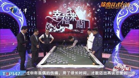 徐杰 天津卫视《幸福来敲门》花式台球