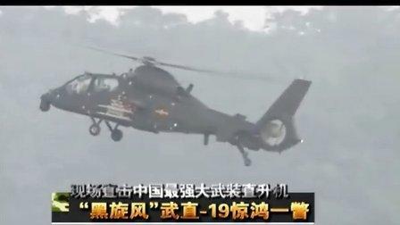中国武直-19 快速回转上升展优异性能