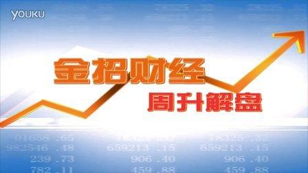 股票入门视频教程 股票技术分析 周升解盘0612 股票大盘 股票解盘