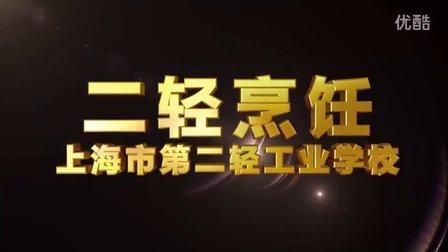 上海市第二轻工业学校西餐烹饪专业介绍