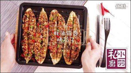 小羽私厨之蚝油蒜香烤茄子