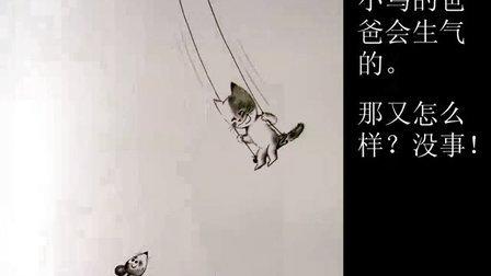 随手拍旅途不可缺少的精彩绘本故事——鼠小弟荡秋千