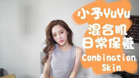 小予yuyu混合性肌肤日常保养❤️正妹来我家29集❤️IGisele 爱吉赛儿