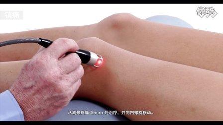 英国BTL高能量激光疗法HIL治疗视频--膝关节炎