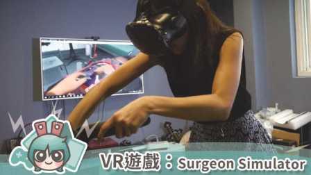 [VR]「医生模拟器」模拟手术好玩吗? (HTC Vive)