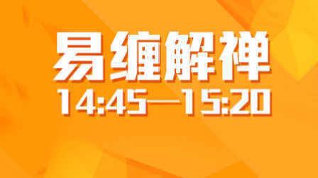 [易缠解禅]大跌你空仓了吗? 16/06/13 缠中说禅 炒股入门 缠论课程