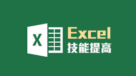 Excel视频教程:Excel操作技巧实战精髓案例讲解体验课Excel教程