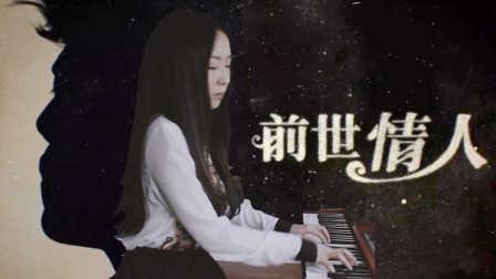 ♥钢琴♥ 前世情人-周杰伦_tan8.com
