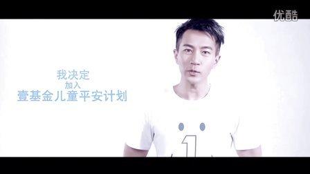 壹基金儿童平安-刘恺威宣传片