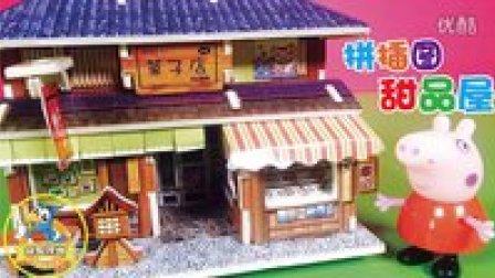 日本小屋系列--木质3D拼插图,甜品屋,粉红猪小妹