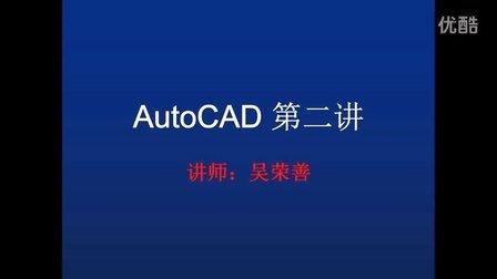 AutoCAD零基础入门视频教程 第二讲