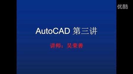 AutoCAD零基础入门视频教程 第三讲