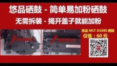 三星SAMSUNG ML-1640/1641/1642/2240/2241原装硒鼓加粉视频