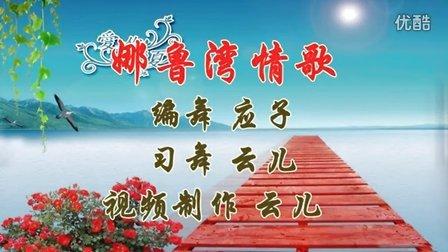 2016年最新广场舞快乐云儿广场舞 娜鲁湾情歌