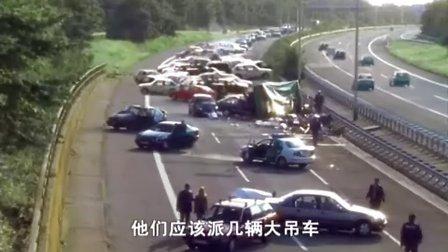 史上最严真的,高速撞车事故。吓一跳。