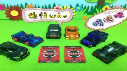 【魔力玩具学校】幻影幽灵泰坦巨人冷月血魔(开箱试玩)魔幻车神自动变形玩具车机器人爆裂飞车猎车兽魂