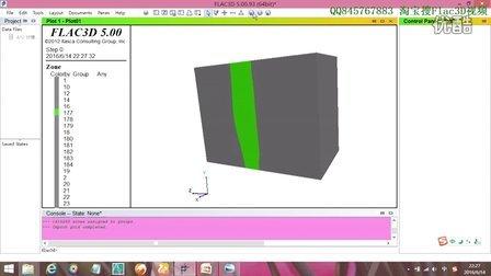 flac3d视频教程(50集)后期处理——视图、图层和出图(预览)