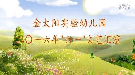 隆回县 金太阳幼儿园 2016年六一文艺汇演