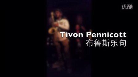 『王威爵士萨克斯』Tivon Pennicott 布鲁斯乐句纪录