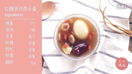 太阳猫早餐 第一季 红枣当归西子羹 24