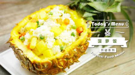 【微体兔菜谱】菠萝饭