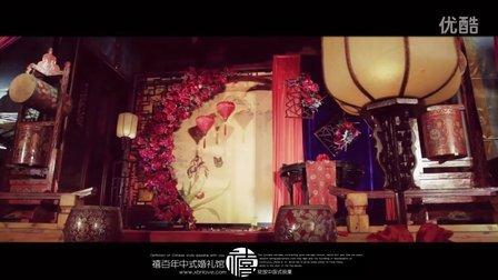《一世长安》中式婚礼——禧百年中式婚礼馆