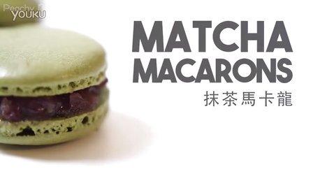 [Jennysta小吃货] Matcha Macarons⎜抹茶馬卡龍