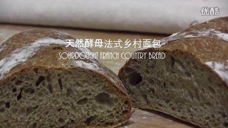 【面包食验】天然酵母法式乡村面包 Sourdough French Country Bread