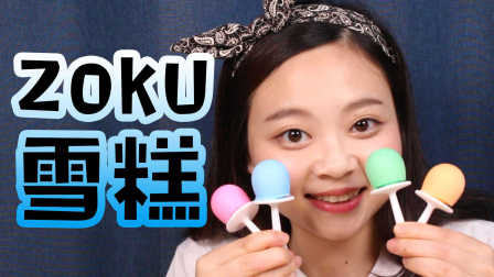 【小伶玩具】 自制超人气ZOKU七彩雪糕冰淇淋 小猪佩奇