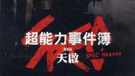 [SPEC:天]<超能力簿首部曲:天启>台湾预告片