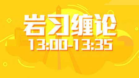 [岩习缠论]妖股的相同性 16/06/16 缠中说禅 炒股入门 缠论课程