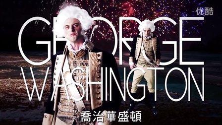 乔治华盛顿 vs 威廉华莱士 经典饶舌争霸赛