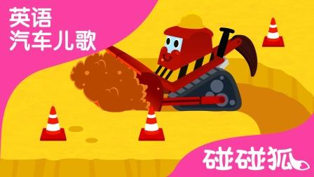 推土机(Bulldozer) | 英语汽车儿歌 | 碰碰狐!汽车儿歌