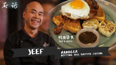 【日日煮】厨访 - duck & waffle 鸭腿与华夫