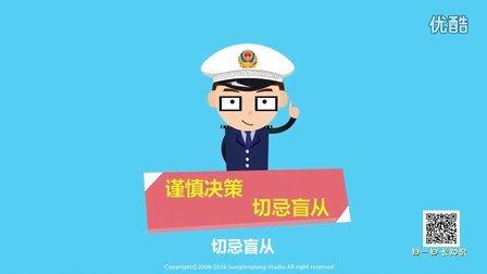 枫岚动漫系列之MG动画《非法集资》