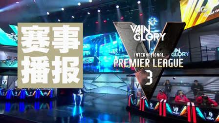 VIPL3 季军赛 - GankStars vs GL
