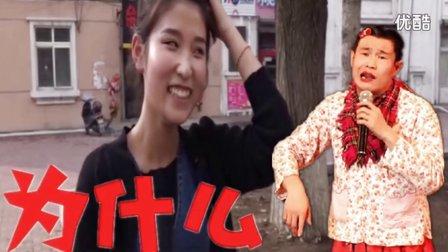 """新月街访秀:苹果手机和女朋友哪个用处大""""小沈阳""""配音为什么呢?"""